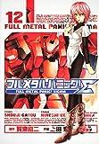 フルメタル・パニック!Σ12(角川コミックス ドラゴンJr. 85-12)