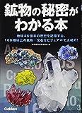 鉱物の秘密がわかる本