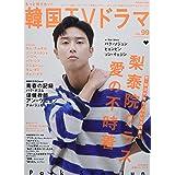 もっと知りたい! 韓国TVドラマvol.99 (メディアボーイMOOK)