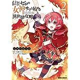 信者ゼロの女神サマと始める異世界攻略 2 (ガルドコミックス)