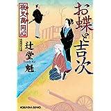夜叉萬同心 お蝶と吉次 (光文社文庫)