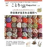 ことりっぷマガジン Vol.26 2020秋 (ことりっぷMOOK)