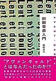 前衛音楽入門 (ele-king books)