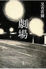 劇場 Kindle版