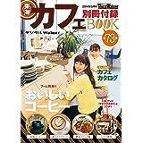 東海カフェBOOK (デジタルWalker)