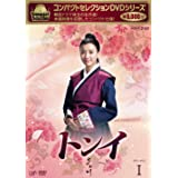 コンパクトセレクション トンイ DVD-BOXI