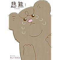 悲熊 1 (LINEコミックス)