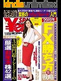 SPA!臨増¥en_SPA!(エンスパ)2019年冬号 (SPA!BOOKS)