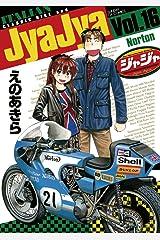 ジャジャ(16) (サンデーGXコミックス) Kindle版