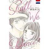 SHALL WE DANCE? (花とゆめコミックス)
