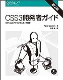 CSS3開発者ガイド 第2版 ―モダンWebデザインのスタイル設計