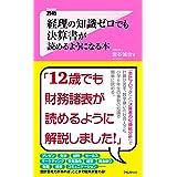経理の知識ゼロでも決算書が読めるようになる本 (フォレスト2545新書)