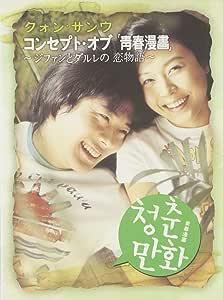 クォン・サンウ コンセプト・オブ「青春漫画」~ジファンとダルレの恋物語~ [DVD]