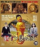 新TV見仏記 ㉙京都・大原 男がふたり 編 [Blu-ray]
