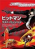 ヒットマン:ラスト・ミッション [DVD]