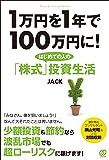 1万円を1年で100万円に! はじめての人の「株式」投資生活