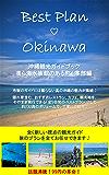 Best Plan Okinawa 沖縄観光ガイドブック 美ら海水族館のある町 本部編: 100回以上沖縄旅行に行った筆者が、絶対の自信を持って、沖縄本島での5日間分のモデルコースをご紹介。 沖縄ベストプラン (幹事の壺 沖縄観光 99円ブック)