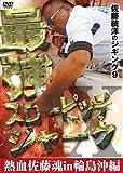 佐藤統洋のジギング9 最強スローピッチジャーク 熱血佐藤魂 in 輪島沖編 (<DVD>)