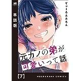 元カノの弟が可愛いって話【単話版】 7 (トレイルコミックス)
