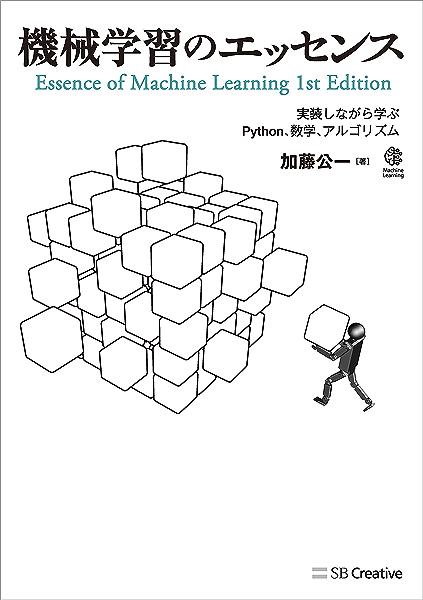 機械学習のエッセンス 実装しながら学ぶPython、数学、アルゴリズム ...