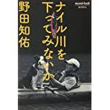 ナイル川を下ってみないか (mont・bell BOOKS)
