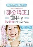 早い!  安い!  痛くない!  「部分矯正」歯科で美と健康を手に入れる。