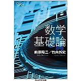 数学基礎論 Math&Science (ちくま学芸文庫)