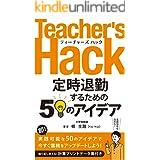 Teacher's Hack~定時退勤するための50のアイデア~ (教育者出版)