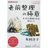こころをよむ 老前整理の極意―モノから解放される暮らしへ (NHKシリーズ)