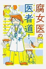 腐女医の医者道! (メディアファクトリーのコミックエッセイ) 単行本