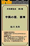 中興の祖 崇神: 大和朝廷史 第3巻