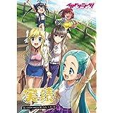 実績 豪華盤 (CD2枚組+Blu-ray)