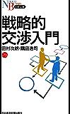 戦略的交渉入門 (日本経済新聞出版)