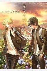 キライの恋人 (バーズコミックス リンクスコレクション) Kindle版