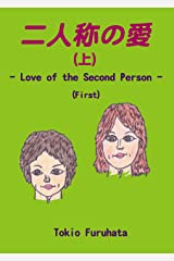 二人称の愛(上): カウンセリング (心理学物語) Kindle版