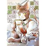 吾輩は猫である、職業はバリスタ。 2 (クリエコミックス)