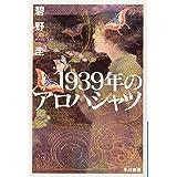1939年のアロハシャツ (ハヤカワ文庫JA)