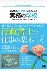 駆け出し行政書士さんのための実務の学校 Kindle版