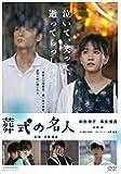 葬式の名人 [DVD]