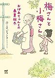 梅さんと小梅さん おばあちゃんとの春夏秋冬 (コミックエッセイ)
