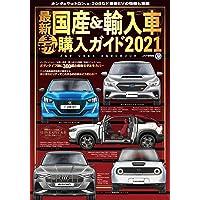 最新国産&輸入車全モデル購入ガイド2021 (JAF情報版)