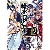 終末のワルキューレ 12巻 (ゼノンコミックス)