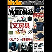 MonoMax 2021年2月号 [雑誌]