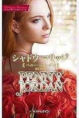 シャドウ マリッジ 特選ペニー・ジョーダン (ハーレクイン・マスターピース) Kindle版