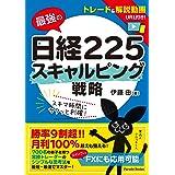 最強の日経225 スキャルピング戦略 (Parade Books)