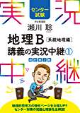 センター試験 瀬川聡地理B講義の実況中継(1)系統地理編 実況中継シリーズ
