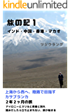 旅の記1: 上海から西へ、陸路で目指すカサブランカ (インド・中国・香港・マカオ篇)