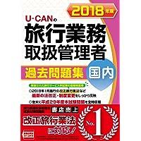 2018年版 U-CANの国内旅行業務取扱管理者 過去問題集【改正旅行業法に対応! 】 (ユーキャンの資格試験シリーズ)