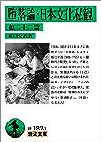 堕落論・日本文化私観 他22篇 (岩波文庫)