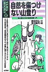 自然を傷つけない山登り―登山者のための自然保護入門 (YAMA BOOKS) 新書